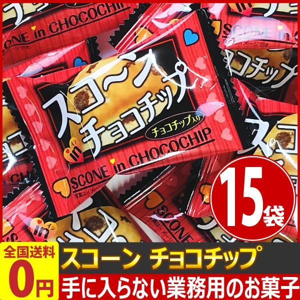 ヤスイ食品 業務用 スコーンチョコチップ(チョコチップ入り) 1袋(1個入)×15袋 ゆうパケット便 メール便 送料無料 駄菓子 ポイント消化 お試し 訳あり