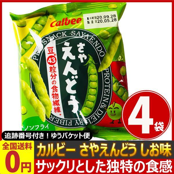 カルビー さやえんどうさっぱりしお味 1袋(26g)×4袋 ゆうパケット便 メール便 送料無料|kamenosuke