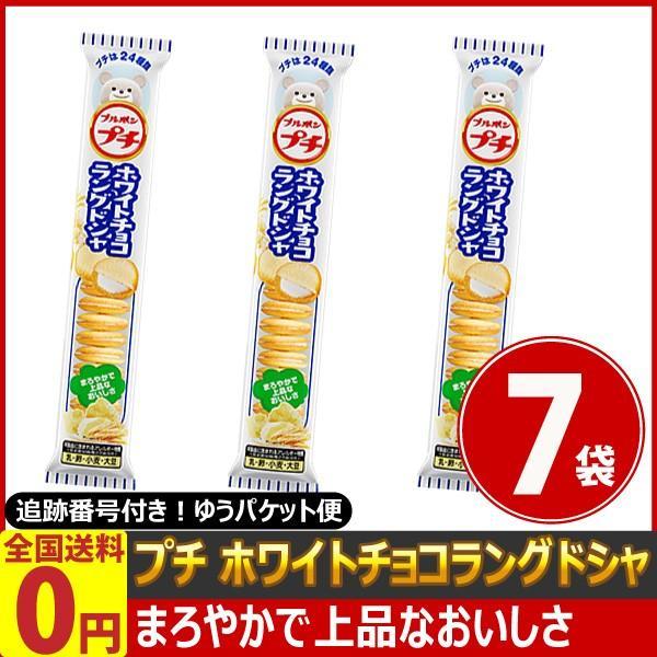ブルボン プチホワイトチョコラングドシャ 1袋(47g)×7袋 ゆうパケット便 メール便 送料無料|kamenosuke