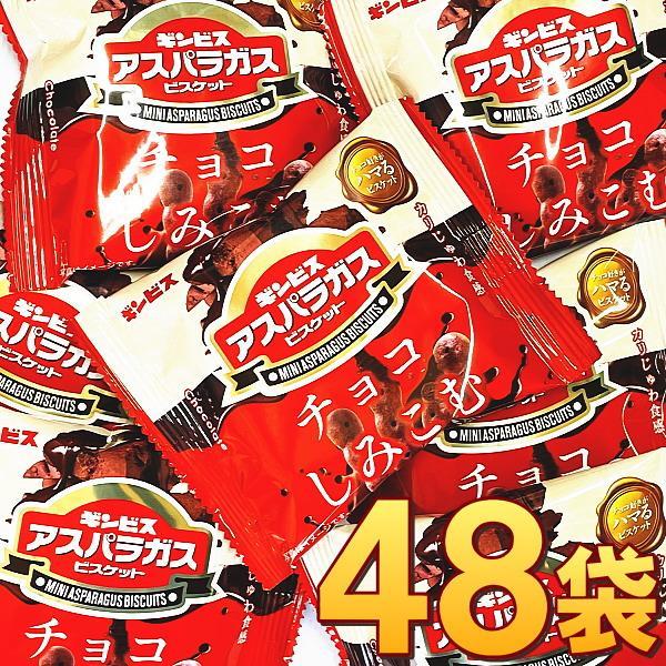 お 菓子 ガス アスパラ