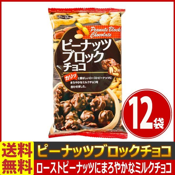 送料無料 正栄 カリッ♪ピーナッツブロックチョコ 1袋(70g)×12袋 あすつく対応|kamenosuke