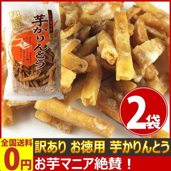 田村食品 お徳用 訳あり!芋かりんとう 1袋(約170g)×2袋(賞味期限2022年1月12日) ゆうパケット便 メール便 送料無料