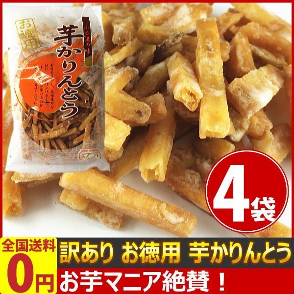 田村食品 お徳用 芋かりんとう 1袋(約170g)×4袋(賞味期限2022年1月12日) ゆうパケット便 メール便 送料無料 ポイント消化 訳あり
