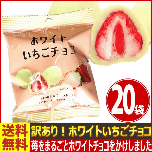 送料無料 あすつく対応 ユウカ 訳あり!ホワイトいちごチョコ 1袋(25g)×20袋 チョコレート 業務用 駄菓子 お菓子 おやつ チョコ わけあり