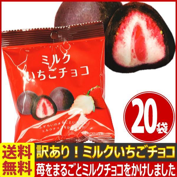 送料無料 あすつく対応 ユウカ 訳あり!ミルクいちごチョコ 1袋(25g)×20袋 チョコレート 業務用 駄菓子 お菓子 おやつ チョコ わけあり