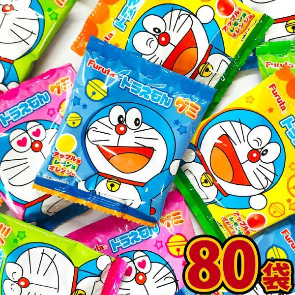 送料無料 フルタ みんな大好きドラえもん!ドラえもんグミ 3種の味ミックス! 1袋(15g)×80袋 グミ お菓子 まとめ買い つかみ取り