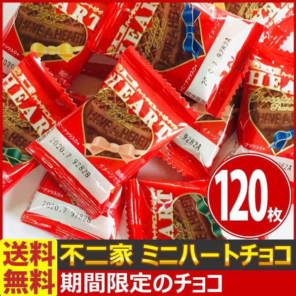 【10月上旬頃から出荷】送料無料 不二家 ミニハートチョコレート(ピーナッツ) 120枚 業務用 大量 お菓子 訳あり お菓子 チョコレート 義理チョコ