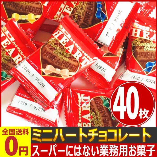 不二家 ミニハートチョコレート(ピーナッツ)(40枚) ゆうパケット便 メール便 送料無料 kamenosuke