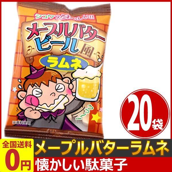 やおきん メープルバタービール風ラムネ 1袋(15g)×20袋 ゆうパケット便 メール便 送料無料 駄菓子 ポイント消化 バラまき つかみどり お試し