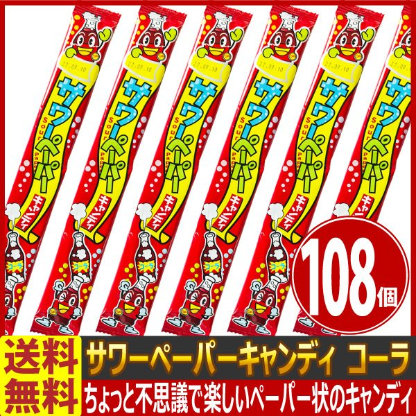 やおきん サワーペーパーキャンディー コーラ 15g×108個 大量 お菓子 詰め合わせ プレゼント 福袋 子供 景品 菓子まき 個包装 まとめ買い 販促品 送料無料