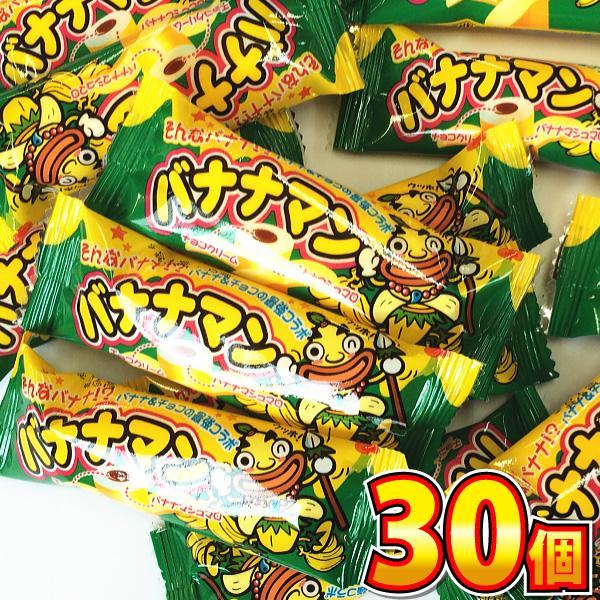 やおきん バナナマン 30個入 ゆうパケット便 メール便 送料無料 駄菓子  おやつ マシュマロ まとめ買い ポイント消化 お試し 訳あり
