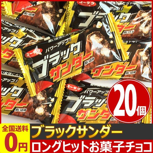 有楽 ブラックサンダー 20個入 ゆうパケット便 メール便 送料無料 チョコレート まとめ買い ポイント消化 訳あり お祭り 景品