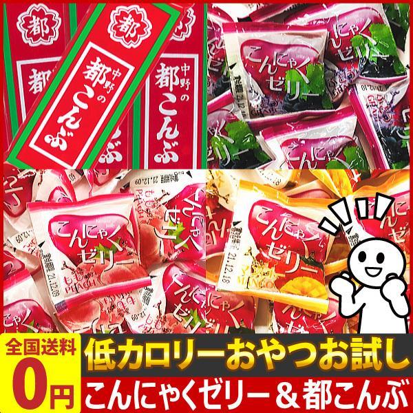 こんにゃくゼリー3種類&おやつ都こんぶ 低カロリーおやつセット ゆうパケット便 メール便 送料無料  お菓子 詰め合わせ 個包装 蒟蒻ゼリー 酢こんぶ