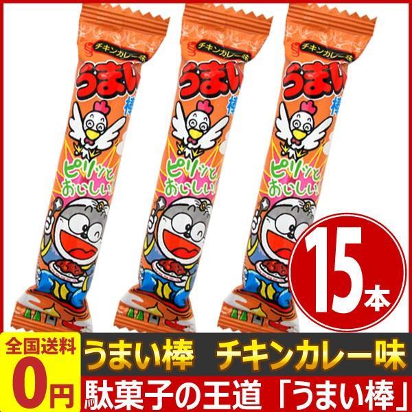 やおきん うまい棒 チキンカレー味(ちきんかれー) 1本(6g)×15本 ゆうパケット便 メール便 送料無料|kamenosuke
