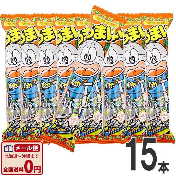 やおきん うまい棒 サラミ味 1本(6g)×15本 ゆうパケット便 メール便 送料無料 kamenosuke
