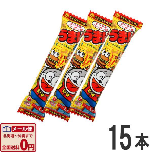 やおきん うまい棒 テリヤキバーガー味(てりやきバーガー) 1本(6g)×15本 ゆうパケット便 メール便 送料無料|kamenosuke