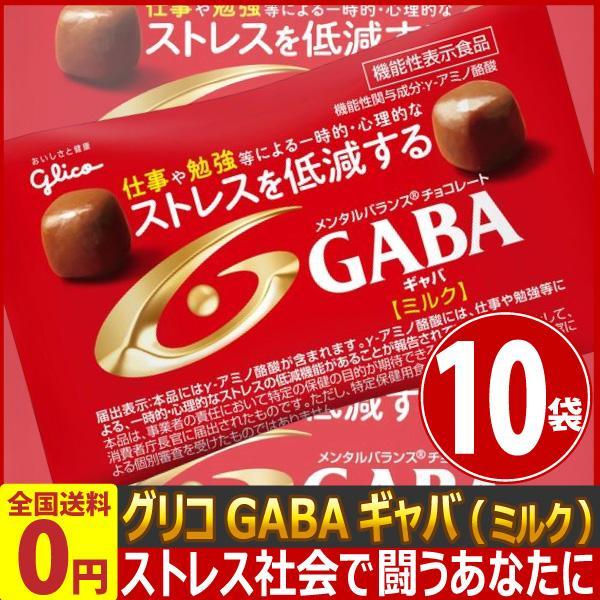 グリコ 業務用 GABA ギャバ ミルク 1袋(10g)×10袋 ゆうパケット便 メール便 送料無料 チョコ ポイント消化 お試し 訳あり 景品