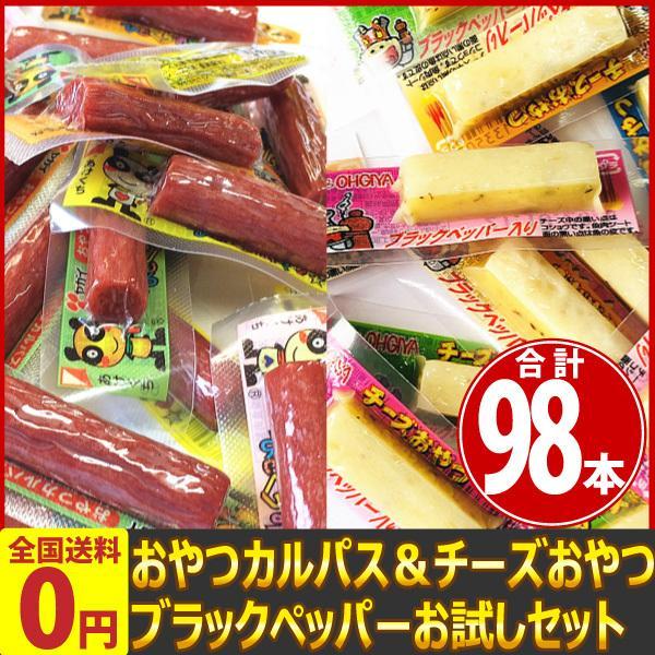 おやつカルパス&チーズおやつ ブラックペッパー 2種類合計98個詰め合わせセット ゆうパケット便 メール便 送料無料 駄菓子 お菓子 おやつ おつまみ 個包装