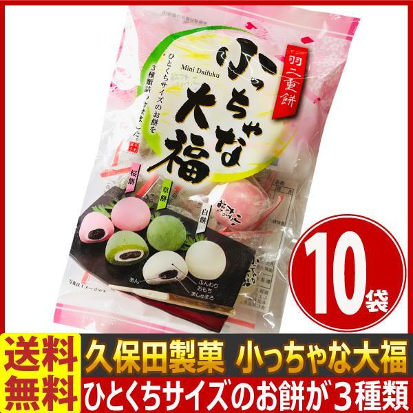 送料無料 あすつく対応 久保田製菓 小っちゃな大福 1袋(10個入)×5袋 (賞味期限2021年9月2日)