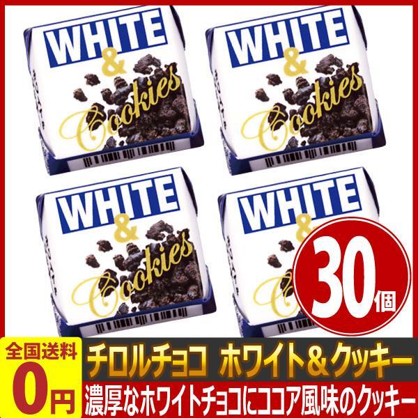 【10月上旬頃から出荷】チロルチョコ ホワイト&クッキー 30個 ゆうパケット便 メール便 送料無料 チョコ ポイント消化 バラまき お試し 訳あり 景品