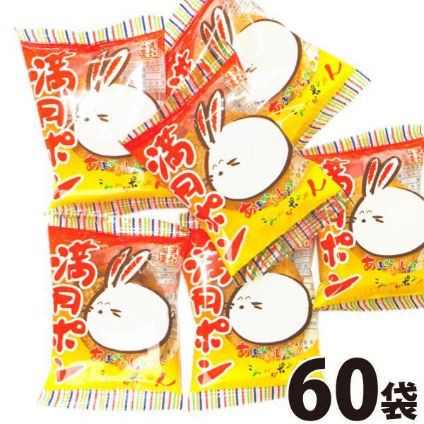 送料無料 松岡製菓 大阪下町の味!満月ポンあまからしょう油味 1袋(2枚入)×60袋 業務用 大量 お菓子 おやつ 販促品 景品