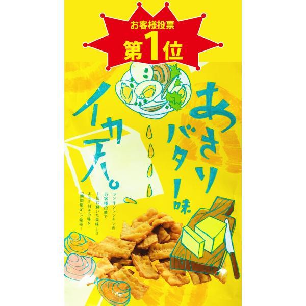 【送料無料】【あすつく対応】まるか 期間限定!お客様投票★第1位★イカ天。あさりバター味 1袋(75g)×12袋|kamenosuke|02