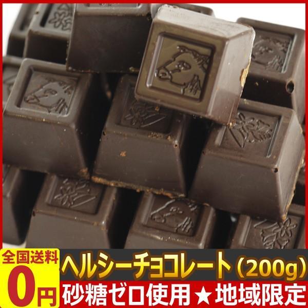 蒜山 魔法の口どけヘルシーチョコレート 約200g (個別包装込み) ゆうパケット便 メール便 送料無料 kamenosuke