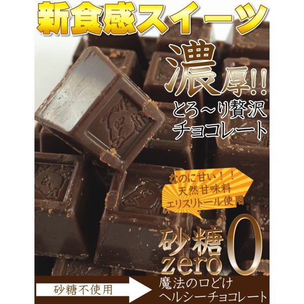 蒜山 魔法の口どけヘルシーチョコレート 約200g (個別包装込み) ゆうパケット便 メール便 送料無料|kamenosuke|02