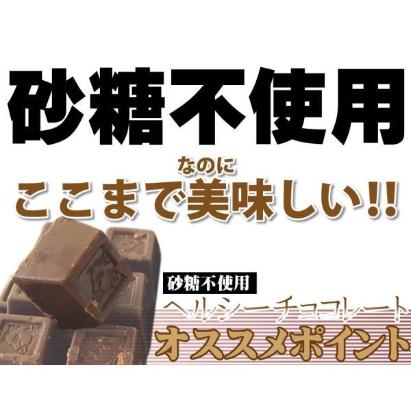蒜山 魔法の口どけヘルシーチョコレート 約200g (個別包装込み) ゆうパケット便 メール便 送料無料|kamenosuke|03
