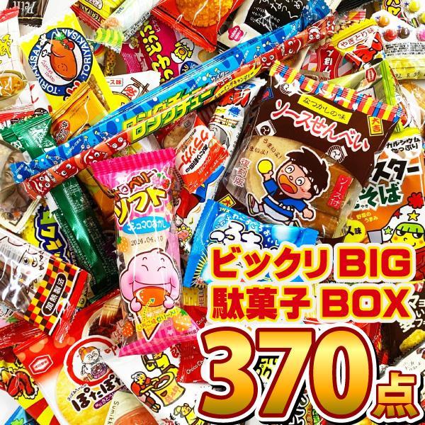 送料無料 あすつく対応 ビックリBIG駄菓子ボックス370点セット お菓子 詰め合わせ 駄菓子 大量 福袋 景品 つかみ取り 菓子まき