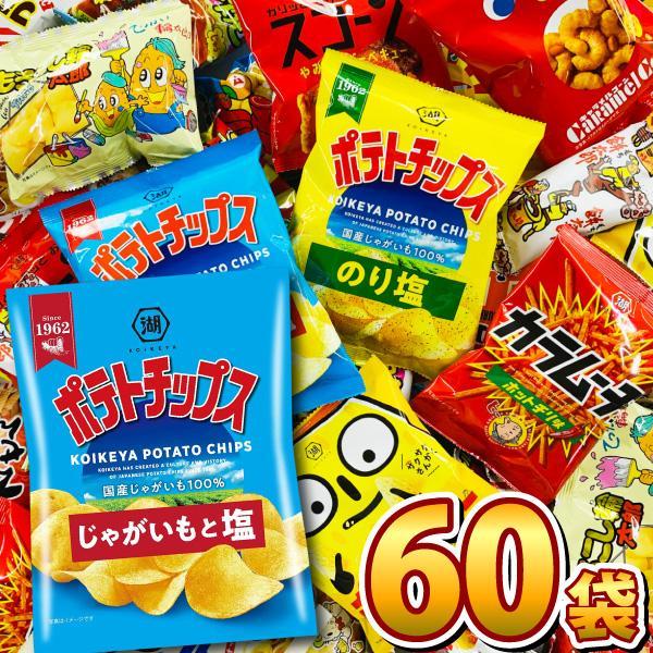 送料無料 カルビーも入った! お菓子・人気駄菓子 超大盛り60袋詰め合わせセット あすつく対応|kamenosuke