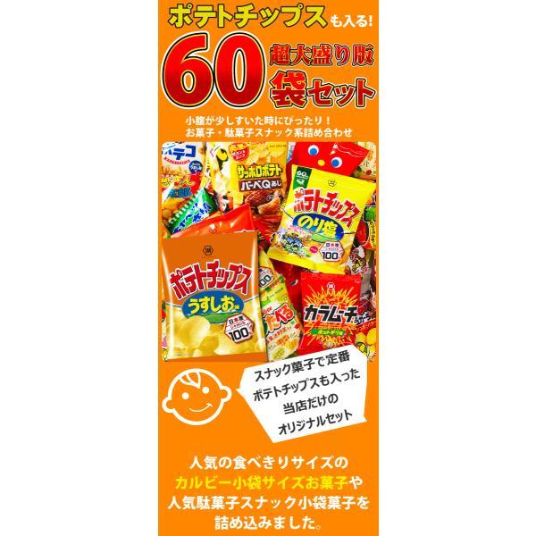 送料無料 カルビーも入った! お菓子・人気駄菓子 超大盛り60袋詰め合わせセット あすつく対応|kamenosuke|02