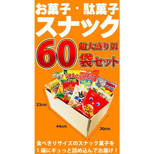送料無料 カルビーも入った! お菓子・人気駄菓子 超大盛り60袋詰め合わせセット あすつく対応|kamenosuke|04