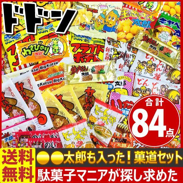 【送料無料】【あすつく対応】駄菓子マニアが探し求めていた「●●太郎さんシリーズ」も入った!菓道コンプリート!26種類 合計130点 kamenosuke