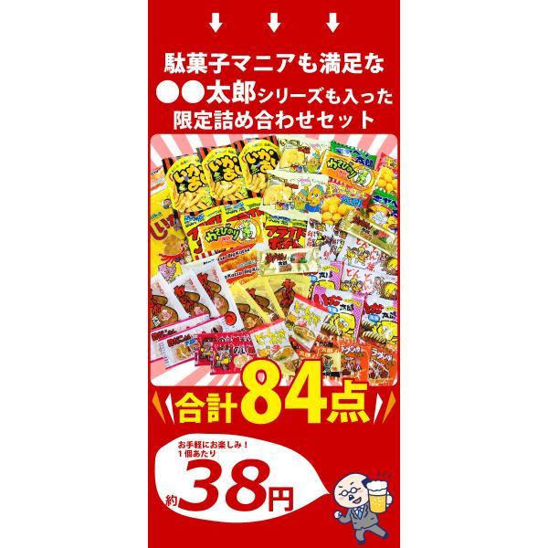 【送料無料】【あすつく対応】駄菓子マニアが探し求めていた「●●太郎さんシリーズ」も入った!菓道コンプリート!26種類 合計130点 kamenosuke 05