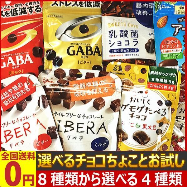7種類から5種類が選べる!チョコちょこっとお試しセット ゆうパケット便 メール便 送料無料【 お菓子 駄菓子 2018 チョコレート 】|kamenosuke