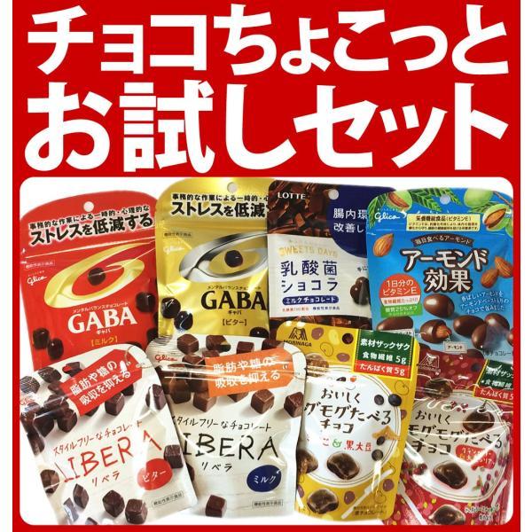 7種類から5種類が選べる!チョコちょこっとお試しセット ゆうパケット便 メール便 送料無料【 お菓子 駄菓子 2018 チョコレート 】|kamenosuke|02