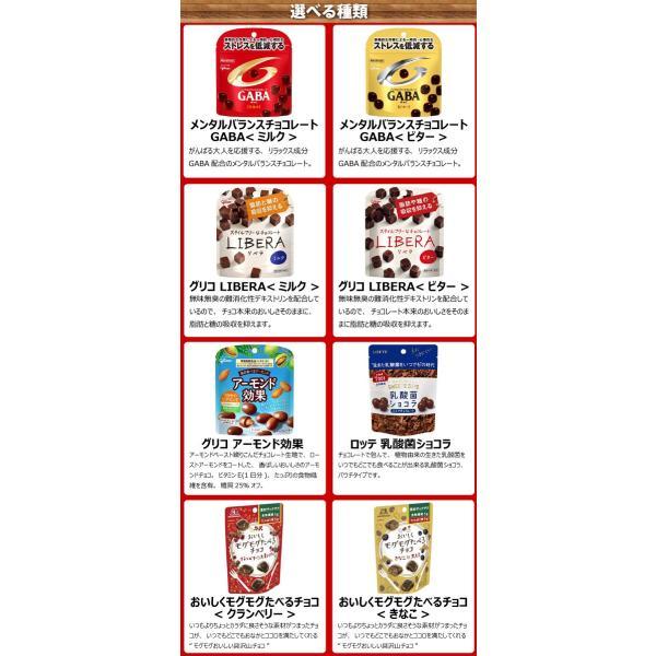 7種類から5種類が選べる!チョコちょこっとお試しセット ゆうパケット便 メール便 送料無料【 お菓子 駄菓子 2018 チョコレート 】|kamenosuke|04