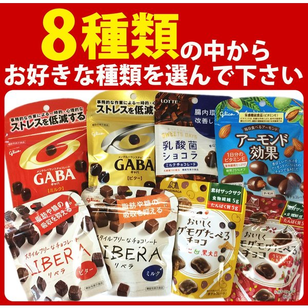 7種類から5種類が選べる!チョコちょこっとお試しセット ゆうパケット便 メール便 送料無料【 お菓子 駄菓子 2018 チョコレート 】|kamenosuke|05