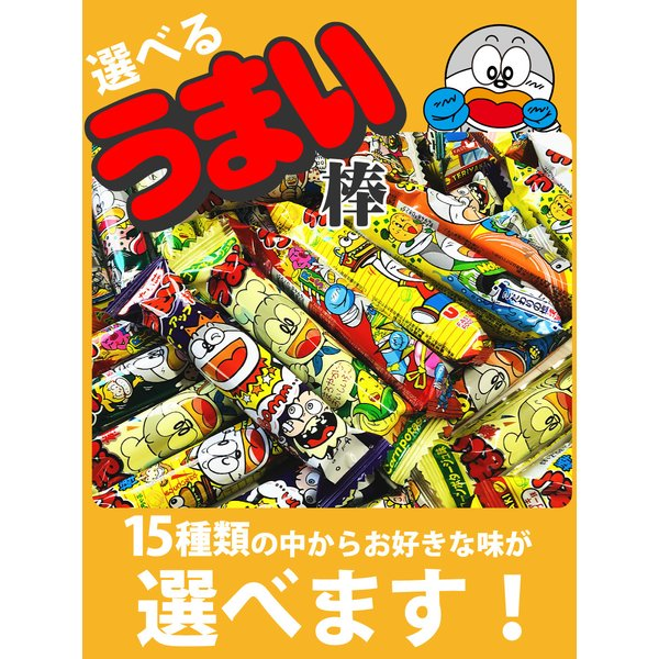 送料無料 うまい棒 15種類から選べる!うまい棒180本セット あすつく対応|kamenosuke|04