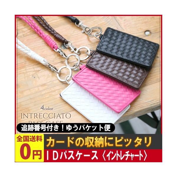 選べる4色!IDパスケース〈イントレチャート〉(雑貨) ゆうパケット便 メール便 送料無料|kamenosuke