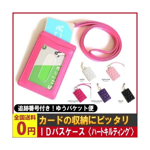 選べる5色!IDパスケース〈ハートキルティング〉(雑貨) ゆうパケット便 メール便 送料無料 kamenosuke