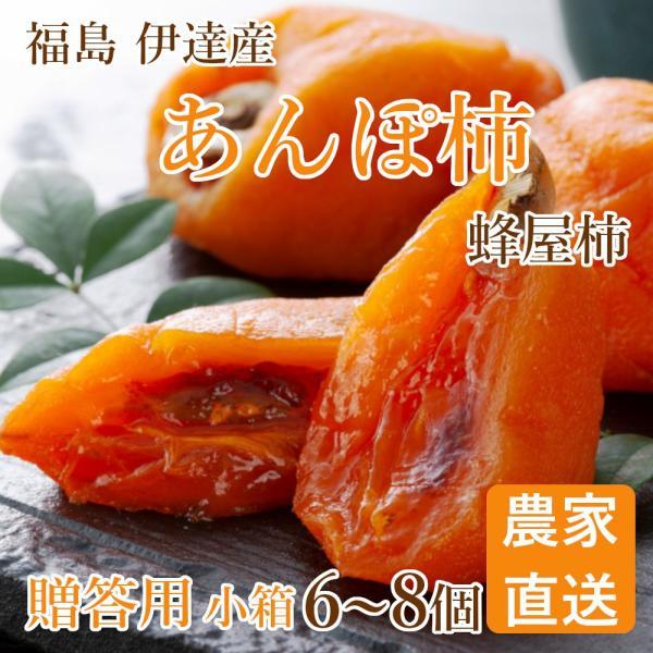あんぽ柿 福島県伊達郡産 蜂屋柿(6〜8個) 小箱|kameokakajuen