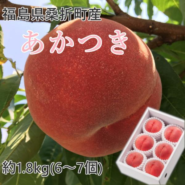 桃 福島県桑折町産 あかつき ギフト品 約2kg(6個) 7月下旬〜8月上旬 kameokakajuen