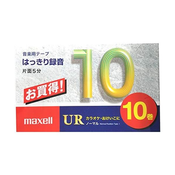 マクセル カセットテープ(10分/10巻パック) UR-10M 10P