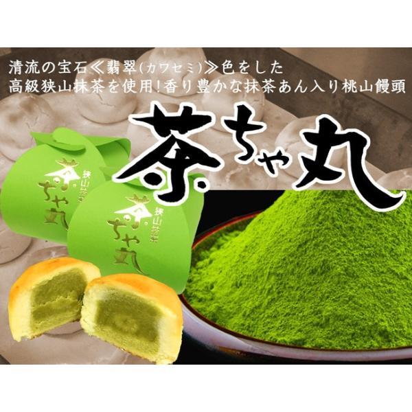 高級狭山抹茶を使用した「茶ちゃ丸」単品