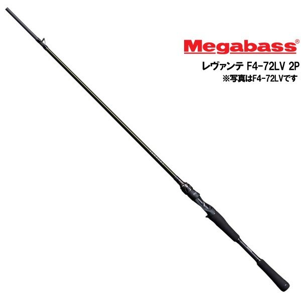 Megabass メガバス 19 LEVANTE レヴァンテ F4-72LV 2P 2019年発売モデル