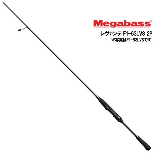 Megabass メガバス 19 LEVANTE レヴァンテ F1-63LVS-2P 2019年発売モデル