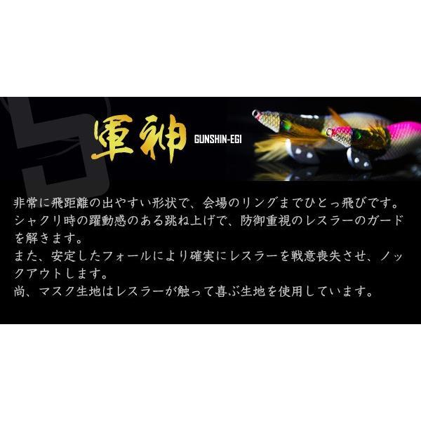 軍神シリーズ とってもお得!軍神エギ3.5号の5個セット エギの補充に! (N)|kameya-ec1|02