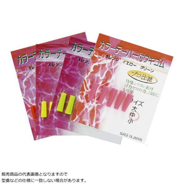 ダイトウブク/J Fishing カラーテーパー付ウキゴム イエロー 小 (N)